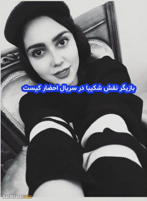 بیوگرافی نازنین هاشمی بازیگر نقش شکیبا در سریال احضار + عکس و بیوگرافی