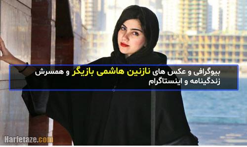 بیوگرافی نازنین هاشمی بازیگر و همسرش +زندگینامه و فیلم شناسی