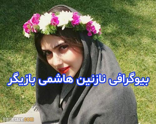 بیوگرافی نازنین هاشمی بازیگر و همسرش +زندگی شخصی و بازیگری
