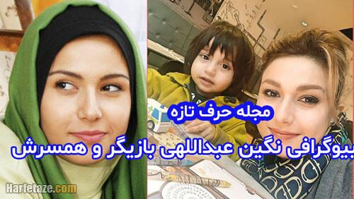 نگین عبداللهی بازیگر نقش سیما در سریال ترش شیرین کیست؟ + بیوگرافی