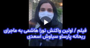 فیلم / اولین واکنش نورا هاشمی به ماجرای ریحانه پارسا و سیاوش اسعدی
