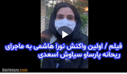 فیلم / اولین واکنش نورا هاشمی به اتهام «تجاوز به ریحانه پارسا» توسط سیاوش اسعدی