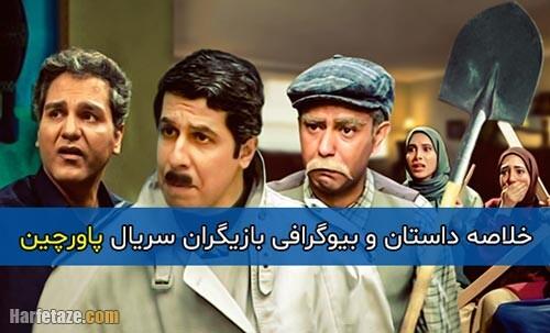 خلاصه داستان ، اسامی و بیوگرافی بازیگران سریال پاورچین + زمان پخش