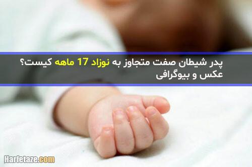 پدر شیطان صفت متجاوز به نوزاد ۱۷ ماهه کیست؟ عکس و بیوگرافی