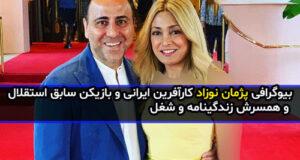 بیوگرافی و عکس های پژمان نوزاد کارآفرین و بازیکن سابق استقلال + زندگینامه