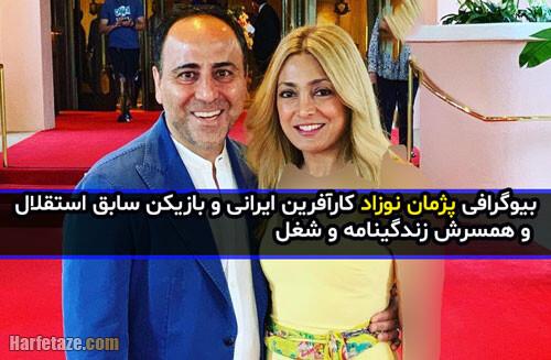 بیوگرافی «پژمان نوزاد» کارآفرین و همسر و فرزندانش + خانواده و شغل و درآمد