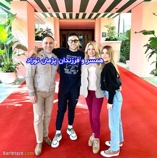 عکس و بیوگرافی همسر و فرزندان پژمان نوزاد