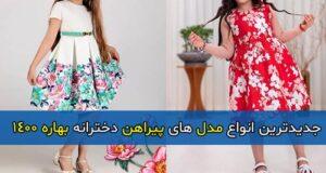 جدیدترین انواع مدل های پیراهن دخترانه بهاره ۱۴۰۰