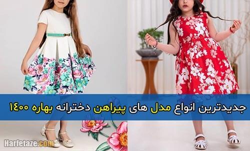 پیراهن دخترانه بهاره 1400