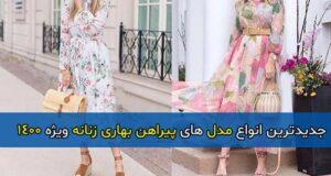 جدیدترین انواع مدل های پیراهن بهاری زنانه ویژه ۱۴۰۰