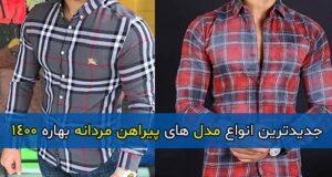 جدیدترین انواع مدل های پیراهن مردانه بهاره ۱۴۰۰
