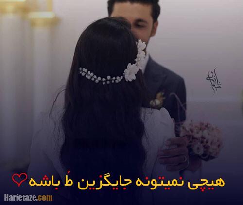 عکس پروفایل عقد کردن و ازدواج کردن