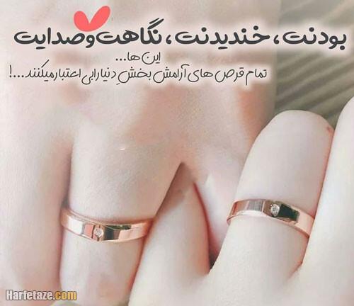 متن و عکس پروفایل عقد کردن و ازدواج کردن برای استوری + عکس نوشته