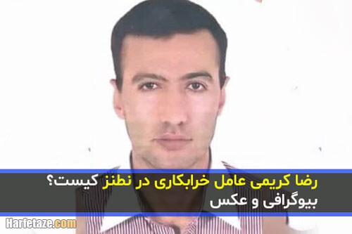 رضا کریمی عامل خرابکاری در نطنز کیست؟+بیوگرافی و عکس