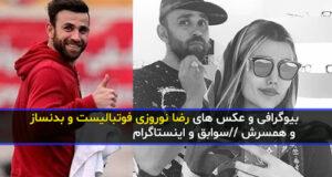 بیوگرافی رضا نوروزی فوتبالیست و همسرش + زندگینامه