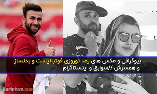 بیوگرافی رضا نوروزی فوتبالیست و بدنساز و همسر و پسرش جانیار +خانواده و سوابق