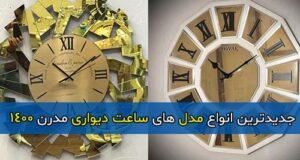 جدیدترین انواع مدل های ساعت دیواری مدرن ۱۴۰۰