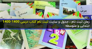 آموزش تصویری ثبت نام کتاب درسی ابتدایی و متوسطه ۱۴۰۰ – ۱۴۰۱