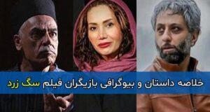 اسامی و بیوگرافی بازیگران فیلم سگ زرد + خلاصه داستان