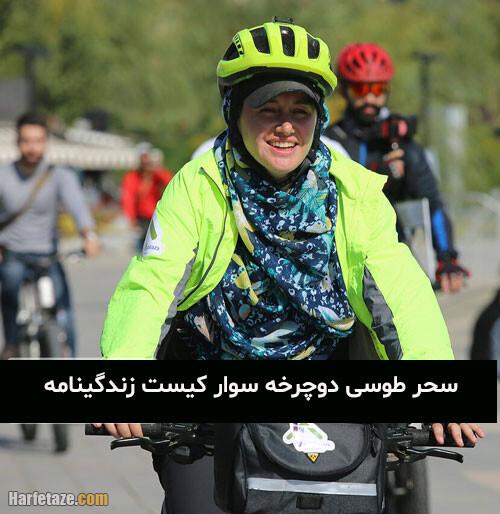 بیوگرافی «سحر طوسی» دوچرخه سوار و همسرش سروش لطیفی + شغل و عکس ها