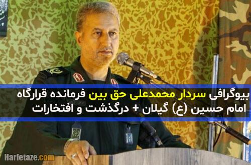 بیوگرافی سردار محمدعلی حق بین فرمانده قرارگاه امام حسین گیلان + علت درگذشت و افتخارات