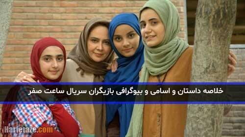 بیوگرافی و معرفی بازیگران سریال ساعت صفر با اسامی کامل + داستان و قسمت آخر