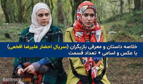 داستان کامل و معرفی بازیگران (سریال احضار علیرضا افخمی) با عکس و اسامی + تعداد قسمت