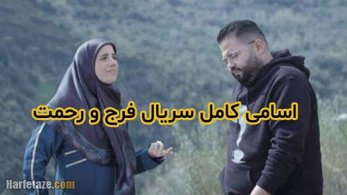 خلاصه داستان و بازیگران سریال فرج و رحمت (سریال لبنانی فرج و رحمة) + تصاویر