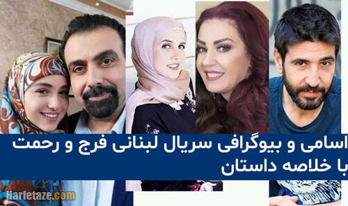 اسامی و بیوگرافی سریال فرج و رحمت (سریال لبنانی فرج و رحمة) +داستان و تعداد قسمت ها