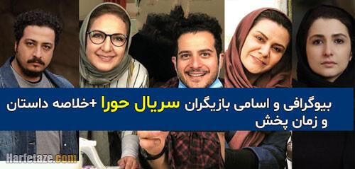 معرفی، بیوگرافی و اسامی بازیگران سریال حورا +خلاصه داستان و زمان پخش
