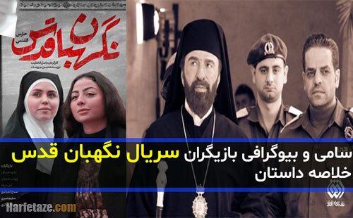 معرفی کامل و خلاصه داستان سریال (نگهبان قدس) +اسامی و بیوگرافی بازیگران و نقد