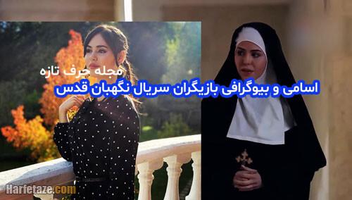 لیا مبردی بازیگر نقش راهبه در سریال نگهبان قدس کیست