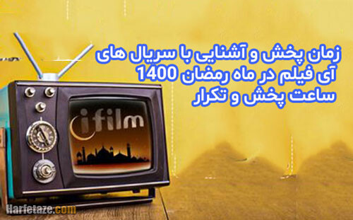 زمان پخش و آشنایی با سریال های آی فیلم در ماه رمضان 1400 + ساعت پخش و تکرار