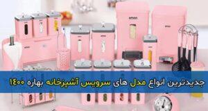 جدیدترین انواع مدل های سرویس آشپزخانه ۱۴۰۰