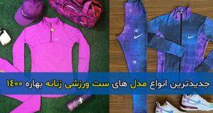 جدیدترین انواع مدل های ست ورزشی زنانه بهاره ۱۴۰۰