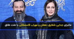 ماجرای طلاق شقایق دهقان و مهراب قاسم خانی علت طلاق