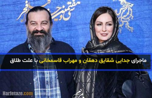 ماجرای طلاق شقایق دهقان و مهراب قاسم خانی علت طلاق شقایق و مهراب