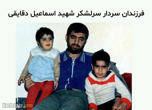 عکس جدید فرزندان شهید اسماعیل دقایقی