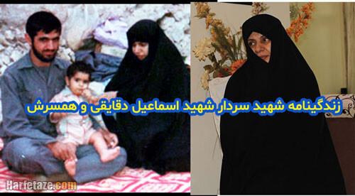 همسر شهید اسماعیل دقایقی کیست