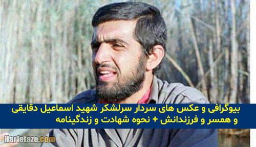 بیوگرافی شهید اسماعیل دقایقی و همسر و فرزندانش + خانواده و نحوه شهادت