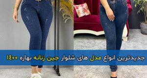 جدیدترین انواع مدل های شلوار جین زنانه بهاره ۱۴۰۰