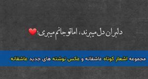 مجموعه اشعار کوتاه عاشقانه +عکس نوشته و عکس پروفایل عاشقانه