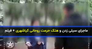 ماجرای کلیپ ساختگی سیلی زدن و هتک حرمت روحانی کیاشهری + فیلم