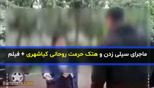 ماجرای سیلی زدن و هتک حرمت روحانی کیاشهری + فیلم