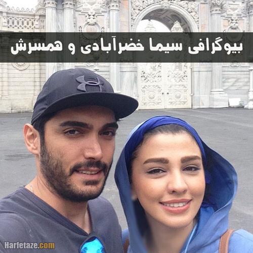 عکس های جدید سیما خضرآبادی و همسرش سهیل