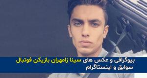 بیوگرافی و عکس های شخصی و ورزشی سینا زامهران بازیکن فوتبال