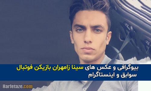 عکس و بیوگرافی سینا زامهران بازیکن فوتبال و همسرش + زندگینامه و اینستاگرام