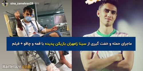 ماجرای حمله و خفت گیری از سینا زامهران بازیکن پدیده با قمه و چاقو + فیلم و عکس