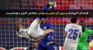 فیلم قیچی برگردان و سوپر گل طارمی به چلسی + واکنش کاربران و فوتبالیست ها