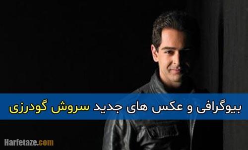 بیوگرافی و عکس های جدید سروش گودرزی   بازیگر